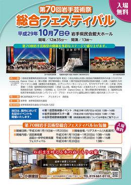 第70回岩手芸術祭開幕フェスティバル