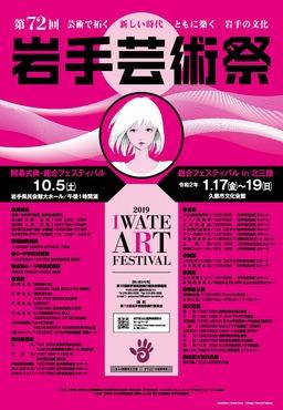 第72回岩手芸術祭ポスター