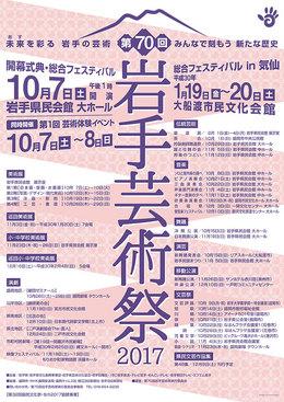第70回岩手芸術祭ポスター