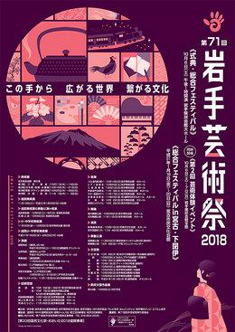 第71回岩手芸術祭ポスター