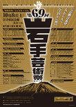 第69回岩手芸術祭ポスター